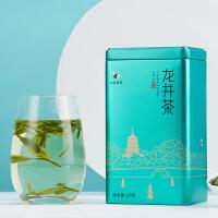 茶叶 明前龙井绿茶浙江龙井春茶罐装125g
