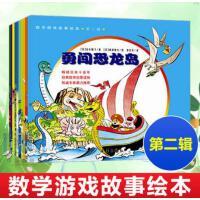 数学游戏故事绘本 第二辑 小红帽全10册 当心+歌唱吧 丛林合唱团数学绘本5-7-9周岁数学启蒙绘本 幼儿园幼儿少儿智力
