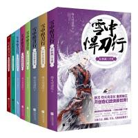 雪中悍刀行(8-15)(典藏套装版)(与《庆余年》并称传奇经典之作!火戏诸侯开创奇幻武侠新世界)