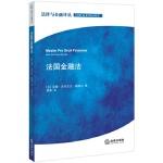 【TH】法国金融法 (法)安娜・多米尼克・梅维尔,姜影 法律出版社 9787511868367