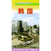 【二手旧书九成新】韩国――世界旅游指南 郑仁甲著 9787101033687 中华书局