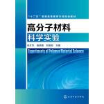 高分子材料科学实验(倪才华) 倪才华,陈明清,刘晓亚 化学工业出版社