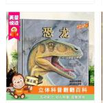 乐乐趣恐龙书3d版立体翻翻图书 世界儿童揭秘恐龙百科全书 侏罗纪王国星球大探秘恐龙书籍3-6-12岁幼儿故事书幼儿园绘