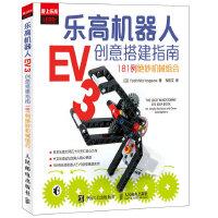 乐高机器人EV3创意搭建指南――181例绝妙机械组合 Yoshihito Isogawa 人民邮电出版社 9787115