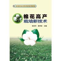 棉花高产栽培新技术