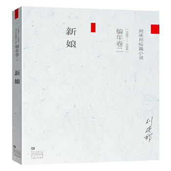 刘庆邦短篇小说编年卷(二):新娘 中国短篇小说之王  写尽人间的悲欢离合,人世的至情至性。