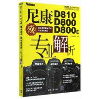 尼康D810 D800 D800E专业解析