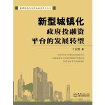 新型城镇化政府投融资平台的发展转型