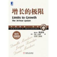 (二手旧书9成新) 增长的极限