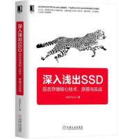 【旧书二手书9成新】深入浅出SSD:固态存储核心技术、原理与实战 SSDFans 9787111599791 机械工业