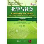 【旧书二手书9成新】化学与社会(原著第5版) [美] Lucy Pryde Euban 9787122026941 化