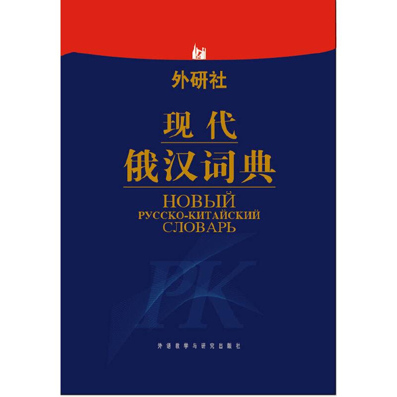 现代俄汉词典(12新)