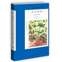 罗杰疑案:阿加莎・克里斯蒂作品集02(侦探小说史上具争议的作品,无法超越的里程碑 )