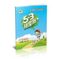 53随堂测 小学语文 一年级下册 SJ(苏教版)2016年春