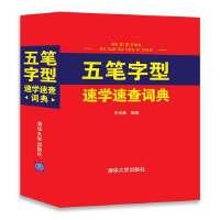 五笔字型速学速查词典
