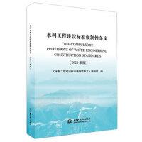 水利工程建设标准强制性条文(2020年版)