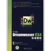 中文版Dreamweaver CS4标准教程 朱印宏 编著 著作