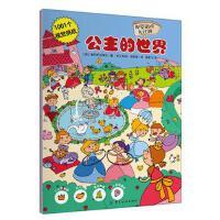 视觉游戏大比拼公主的世界 丽巴萨 中国纺织出版社