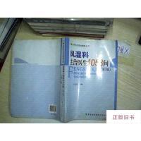【二手旧书8成新】风湿科主治医生1053问(第3版)