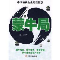 【旧书二手书9成新】蒙牛局 于反 9787801798787 中国致公出版社