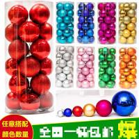 圣诞节五彩光球电镀球哑光球亮光彩色光球圣诞树挂件圣诞装饰礼品t2