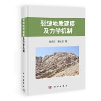 裂缝地质建模及力学机制