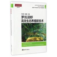 罗氏沼虾高效生态养殖新技术