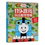 托马斯和朋友 119个游戏玩出数学思维