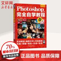 Photoshop CC完全自学教程 微课视频全彩版 机械工业出版社