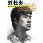 刘长海高考素描头像范画精选 刘长海 中国纺织出版社