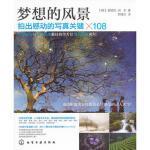 梦想的风景:拍出感动的写真关键×108 [韩]柳祯烈,[韩]润�h,郑瑾又 化学工业出版社