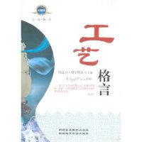 【二手旧书8成新】工艺格言 阿迪力・穆罕默德 9787807444046 新疆美术摄影出版社