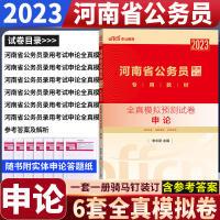 河南公务员考试模拟卷 中公教育2021年河南省公务员考试用书 全真模拟预测试卷 申论题库 河南省考公务员2021考试