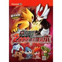 赛尔号2000精灵口袋本(1)