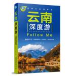 云南深度游Follow Me(第3版)
