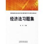 【RTZ】普通高校经济及管理学科规划教材:经济法习题集 夏光 中国铁道出版社 9787113086299