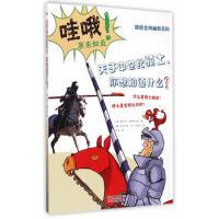 德国幽默百科:关于中世纪骑士,你想知道什么? (德)普雷科尔特 浙江教育出版社
