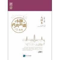 中国民间故事丛书。云南大理。大理卷