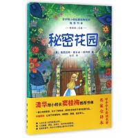 秘密花园-窦桂梅推荐阅读书单
