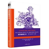 克苏鲁神话Ⅲ(无数大师致敬的经典之作,二十世纪最有影响力的恐怖小说体系!首次收录洛夫克拉夫特小说全集、作家自述、生平、