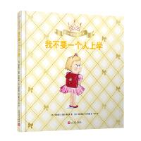不一样的小公主:我不要一个人上学(2020年新版)