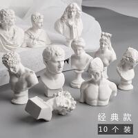 10个树脂石膏像迷你小素描头像模型美术人头摆件人物石膏人像雕像装饰