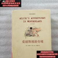 【二手旧书9成新】爱丽斯漫游奇境:(中英双语插图本)9787532749812