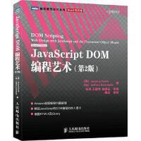 【正版二手书9成新左右】JavaScript DOM编程艺术(第2版)9787115249999