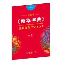 字帖 田英章《新华字典》通用规范汉字8105(楷书) 田英章 书 商务印书馆