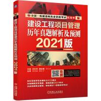 2021全国一级建造师执业资格考试红宝书 建设工程项目管理 历年真题解析及预测
