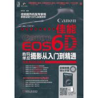 【二手书9成新】 佳能EOS 6D数码单反摄影从入门到精通 罗斯基 9787111422549