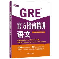 新东方・GRE官方指南精讲:语文