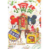 【二手旧书9成新】小国货糖果猫猫9787561162750大连理工大学出版社