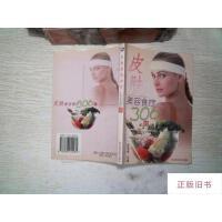 【二手旧书8成新】皮肤美容食疗306种